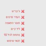 תוכניות שותפים בישראל: הפיתרון למשווקי שותפים בישראל+4 רשתות שותפים מומלצות
